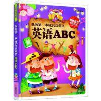 正版 我的di一本成长启蒙书 英语ABC/彩书坊 儿童学前