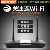 智能无线路由器 大功率无线路由器 郑州自由人科技
