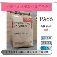美国杜邦PA66热稳定 70G30HSLR NC010加纤30%增强 耐水解的尼龙66