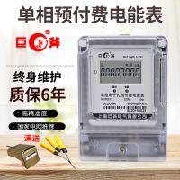 DDSY6611电表 单相国网透明预付费电表 插卡电表 ic卡 远程充值电表 防窃电 调速 电表订做