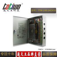 DC24V10A240W18路监控集中供电电源箱户外防雨足安LED电源