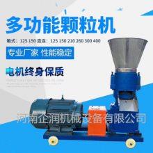 饲料颗粒机养殖业专用造粒机厂家直销供应