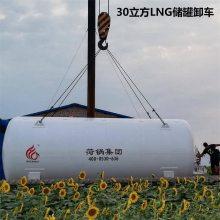 辽源市30立方低温LNG储槽菏锅品牌,30立方LNG储罐价格优惠