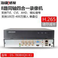 海康8路同轴网络监控录像机DS-7808HQH-K1四合一混合硬盘录像机