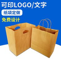 广告纸袋定制冲孔外卖打包手提袋可印logo方底牛皮手提纸袋现货