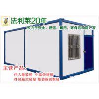 专业集成房屋、箱式房定制、移动板集装箱出租6元每天