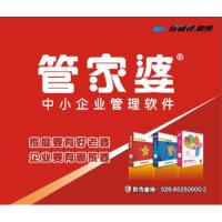 徐州管家婆软件有限公司