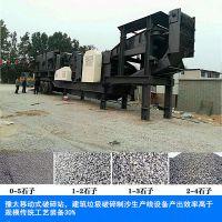 建筑垃圾回收再利用设备 移动破碎站 豫太机械
