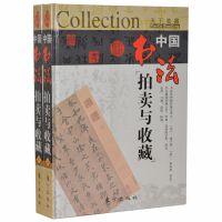 中国书法拍卖与收藏 (大16开2卷精装上、下卷)董洪全东方出版社