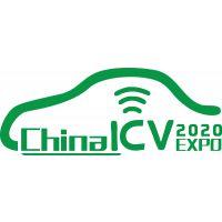 2020第六届广州国际智能网联汽车展览会