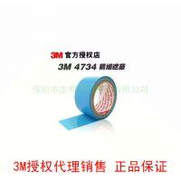 正品3M双面胶 3M4734 蓝色高温喷涂遮蔽胶带 摄像头专用