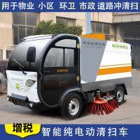 智能纯电动清扫车 环卫道路清扫车