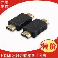 HDMI公对公 高清转接头 1.4版 HDMI线转接头 高清连接器