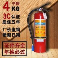 东莞市永安牌4kg手提式ABC干粉灭火器 4公斤手提式干粉灭火器