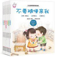 小公主自我保护意识培养绘本全套6册 幼儿园故事绘本童话书籍