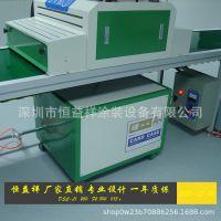 UV光固机 小型UV固化机 UV油墨UV胶水UV油漆烘干固化设备