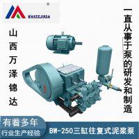 新疆哈密 泥浆泵 BW250水泥砂浆泥浆泵 泥浆泵技术规格