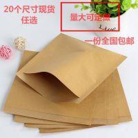 牛皮纸袋防油小吃 定制纸袋肉夹馍 煎饼 烧饼打包袋子1000个包邮