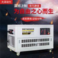 工程投标用15kw汽油发电机价格