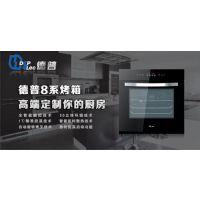 北京德普凯信Depelec嵌入式烤箱售后维修电话【欢迎访问】