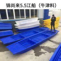 鱼塘捕鱼喂饲料用小船 塑料船渔船可装挂机 船桨救生衣 5.5米生产厂家锦尚来