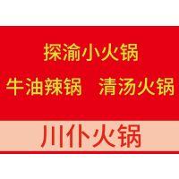 邯山 火锅加盟电话 欢迎来电 重庆滏益餐饮管理供应