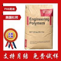 PA6/美国杜邦/73G30L NC010本色加纤30%增强尼龙单6热稳定聚酰胺