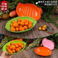 叶片形水果托盘 超市塑料果盘 精致水果托盘 超市用品 糖果系果盘