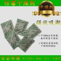 干燥剂 4g防霉干燥剂