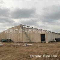 生产畜牧养殖业专用保温板材 建设新型保温鸡舍等禽舍 青州仁合