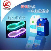 厂家直销LED透明灌封胶 环保环氧树脂胶 封装胶 硬胶HY004AB
