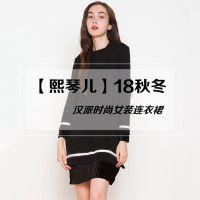 武汉大码女装熙琴儿18年冬品牌折扣女装走份打底连衣裙分份北京惠