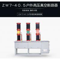 变电站35KV户外真空断路器ZW7-40.5/1250A