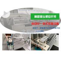 上海/西安/深圳/背景新能源汽车平行流扁管接头钎焊设备铝管/铝制品焊接设备