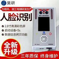 昊研人脸识别系统,塔机、施工电梯人脸识别系统