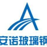 枣强安诺玻璃钢制造有限公司