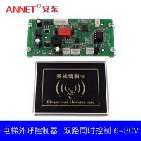 厂家供应ANNET安东电梯门禁楼层刷卡器 IC不分层电梯控制器安装简单质量稳定