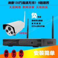 无线监控设备套装手机wifi网络摄像头130万高清家用1/4/8路一体机