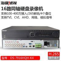 海康16路同轴网络监控录像机DS-7916HQH-K4四合一混合硬盘录像机
