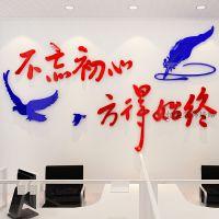 励志文字墙贴办公室培训班学校教室班级中国风文化DIY墙贴