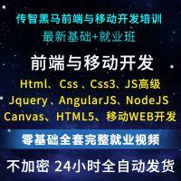 2018传智播客黑马Web前端开发视频教程HTML5 CSS3 JS 源码+素材
