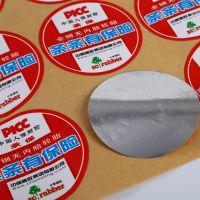 烟草配送单印刷,超市产品不干胶印刷