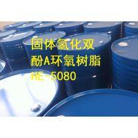 耐候耐紫外固体氢化双酚A环氧树脂 HE-5080 粉末涂料