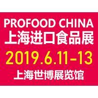 2019中国(上海)国际进口食品及饮品博览会