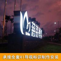 大型全套VI系统加工厂家 户外落地发光字定做 不锈钢广告字制作