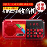 金正 H11收音机MP3老人迷你小音响户外插卡音箱便携式音乐播放器