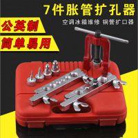 厂家直销空调铜管扩孔器胀管器空调维修工具偏心扩管器扩口器
