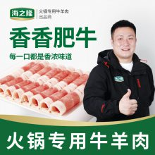 厂家直销 中澳和鑫火锅肥牛2号批发 香香肥牛批发 鲁西黄牛