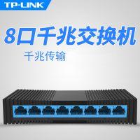 TP-LINK TL-SG1008M 8口全千兆交换机以太网8口网络交换机监控