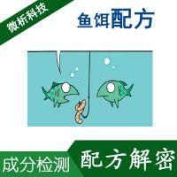 鱼饵 配方还原 样品成分检测 鱼饵 成分分析 鱼饵样品开发